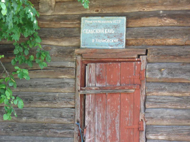 Сельский клуб в посёлке Ульяновское. Фото О.Симоненко.