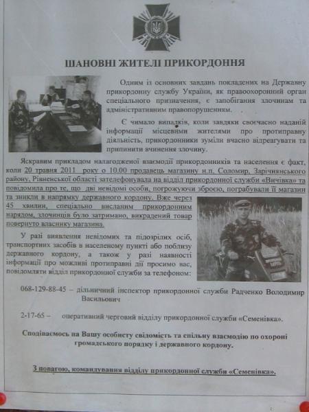 Объявление пограничников в посёлке Ульяновское. Фото О.Симоненко.