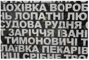 Памятник погибшим в голодоморе