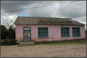 Супермаркет в с. Тимоновичи (фото А.Ткаченко)
